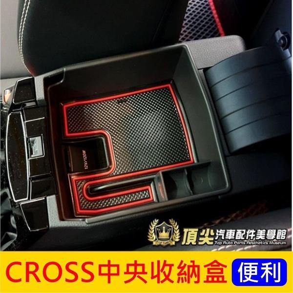 TOYOTA豐田【CROSS中央置物收納盒】COROLLA CROSS專用 CC扶手箱置物盒 儲物盒 零錢盒
