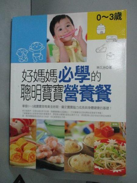 【書寶二手書T7/保健_XDL】好媽媽必學的聰明寶寶營養餐_林久治