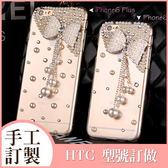 HTC A9s U11 Desire 10 pro Desire 828 One X10 X9 珍珠蝴蝶結 水鑽殼 保護殼 貼鑽殼 珍珠 蝴蝶 水鑽手機殼
