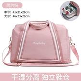 旅行袋 旅行包大容量女短途健身包干濕分離學生手提輕便收納包防水行李包【快速出貨八折鉅惠】