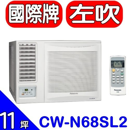 《全省含標準安裝》國際牌【CW-N68SL2】窗型冷氣