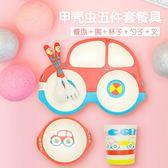 竹纖維兒童餐具套裝可愛卡通創意分格餐盤防燙便攜防摔寶寶輔食碗  艾尚旗艦店