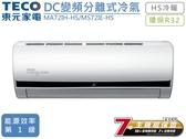 ↙0利率/免運費↙TECO東元 約11-15坪 1級省電 靜音變頻冷暖冷氣 MS72IE-HS/MA72IH-HS【南霸天電器百貨】