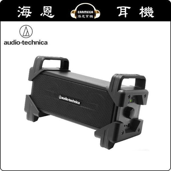 【海恩特價 ing】日本鐵三角 audio-technica AT-SPB50 喇叭 黑色 大口徑φ70㎜ 喇叭單體 公司貨