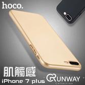 【R】品牌 正品 星耀系列 肌膚感 iPhone 7 plus 蘋果 手機殼 全包邊硬殼 iphone8