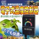 📣此商品48小時內快速出貨🚀》 (送購物金300元)台灣OTTO》兩棲爬蟲用品RH-500W電子式溫度控制器