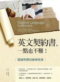 (二手書)英文契約書,一點也不難!閱讀與撰寫範例實務