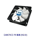 ARCTIC 風扇 【AC-F9S】 F9 風扇 9公分 新風尚潮流