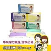 【健陽】不織布口罩 50入/盒 防菌/防塵/防飛沫感染