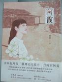 【書寶二手書T2/一般小說_JCE】阿霞_廖震