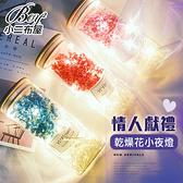 小夜燈 浪漫乾燥花夜燈生日禮物創意禮物情人節禮物【N6235】