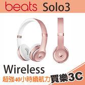 Beats Solo3 Wireless 藍芽耳機 玫瑰金,長達 40小時音樂播放,24期0利率,APPLE公司貨