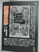 【書寶二手書T7/地理_ILO】窺看日本_陶振孝, 妹尾河童