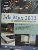 【書寶二手書T7/電腦_QEN】3ds Max 2012-3D視覺設計與絕佳動畫表現_黃義淳