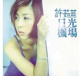 【停看聽音響唱片】【黑膠LP】許茹芸:日光機場 (180g LP)
