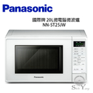 Panasonic 國際牌 20L微電腦...