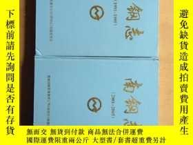二手書博民逛書店南鋼志罕見第三卷(1991---1995)第五卷(2001---