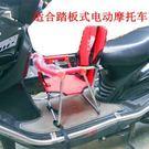 折疊式兒童機車座椅...