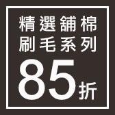 精選鋪棉 / 刷毛系列【85折】