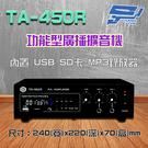 ►高雄/台南/屏東監視器◄ TA-450R 功能型廣播擴音機 前後級40W功率 內置 USB SD卡 MP3錄放器