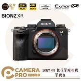 ◎相機專家◎限時優惠 SONY α1 數位單眼相機 單機身 8K 4K 5000萬畫素 a1 索尼 ILCE-1 公司貨