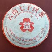 【歡喜心珠寶】【雲南大益七子餅茶】早期普洱茶生茶餅,不知年份2005年前,生茶357克/餅。