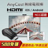 台灣公司貨 AnyCast 手機 電視棒 HDMI 無線 影音 傳輸 iPhone 8 7 X Plus i6 XZ Note8 安卓 ios11 可用 世足 奧運