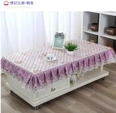 蕾絲茶幾罩餐桌墊客廳家用台布防塵罩
