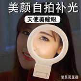 手機補光燈 美顏手機嫩膚拍照燈led自拍便攜通用美肌 BF8411『寶貝兒童裝』
