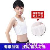 束胸 T先生繃帶加強內衣女大胸顯小夏季短款平胸學生lest速胸cos