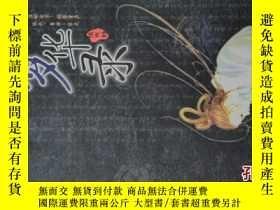 二手書博民逛書店罕見夢華錄Y227505 張思靜著 汕頭大學 出版2005