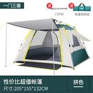 帳篷 帳篷戶外3人-4人野營家用野外露營防暴雨加厚單人2人全自動