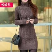 毛衣裙洋裝高領毛衣女中長款套頭打底衫修身秋冬季新款麻花針織衫加厚毛衣裙 美芭
