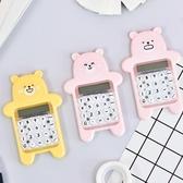韓國糖果色少女心電子計算器小型便攜式小號女迷你掌上袖珍型卡通 雙十二全館免運