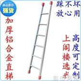 加厚鋁合金梯子直梯一字單梯家用折疊梯宿舍上下床鋪爬梯閣樓梯子CY  自由角落