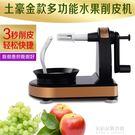 新品多功能手搖水果削皮器 削皮機蘋果蘋果機 削蘋果神器刀具  朵拉朵衣櫥