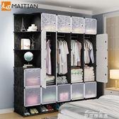 簡易衣柜布組裝折疊儲物收納柜子鋼架單人衣櫥塑料簡約現代經濟型igo   麥琪精品屋