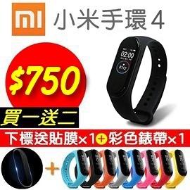 【小米原廠】小米手環4 標準版 送貼膜x1+彩色錶帶x1 彩色螢幕 運動計步器測心率睡眠監測多功能