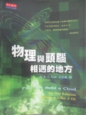 【書寶二手書T6/科學_GBI】物理與頭腦相遇的地方_柯爾