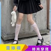 蕾絲襪 襪子女中筒襪甜美洛麗塔jk復古蕾絲鏤空學生可愛薄款網襪