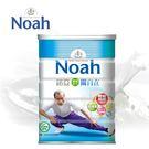 NOAH  諾亞關自在