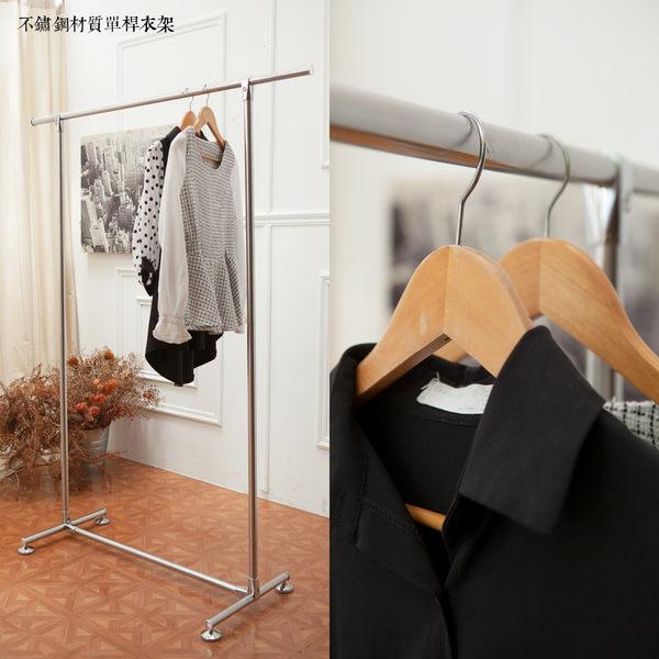 【JL精品工坊】不鏽鋼材質單桿衣架限時免運$750/衣櫥/衣櫃/曬衣架/衣架/掛衣架/掛衣勾