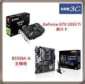 【顯示卡+主機板】 微星 MSI GeForce GTX 1050 Ti AERO 4G OCV1 顯示卡 + 華碩 ASUS PRIME B550M-A 主機板