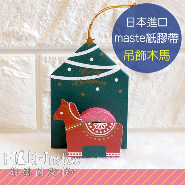 【菲林因斯特】日本進口 MARK'S maste吊飾 木馬 紙膠帶 // MST-MKT173-C 交換禮物