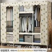 衣櫃 衣櫃家用臥室現代簡約簡易布衣櫃鋼管加粗加固加厚出租房用掛衣櫥 618購物節 YTL