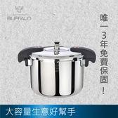 【牛頭牌】Function雅適商用快鍋12L