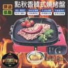 免運【珍昕】點秋香韓式烤肉盤 (寬36高5.5深33.5CM)~不沾黏/自動排油