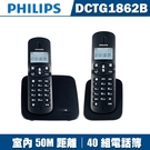 PHILIPS飛利浦 二入無線電話DCTG1862B/96