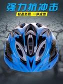 自行車頭盔公路車山地車騎行頭盔