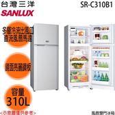 SANLUX台灣三洋[ SR-C310B1 /SRC310B1 ]310公升雙門定頻冰箱